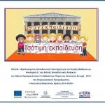 Προβολή και δημοσιότητα προγράμματος ΕΣΠΑ